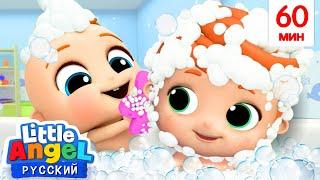 Любим Купаться В Ванне 🛁💛 | Развивающие Песенки Для Малышей | Little Angel Русский