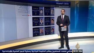 Repeat youtube video فقرة الجزيرة نت 22/12/2013