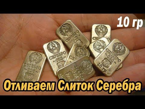 Делаем слиток серебра (10 гр) из восковой модели (10)