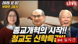 [LIVE] 청교도 신학특강,종교개혁의 시작4 ...2…