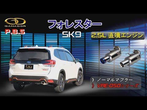 【ガナドール公式】 フォレスター SK9 マフラー ノーマル比較 VRE-050シリーズ