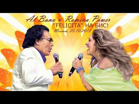 "Al Bano & Romina Power ""Felicita"" на бис! Концерт в Кремле /  Live In Kremlin Palace / 25.10.2018"