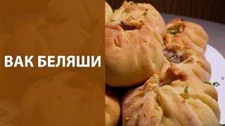Вак беляши(Одно из самых известных блюд башкирской кухни – вак беляш, который представляет собой своеобразную булочк..., 2016-03-15T06:56:17.000Z)