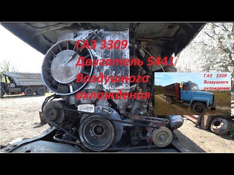 Двигатель ГАЗ 5441 автомобиль ГАЗ 3309. Обзор без комментариев.