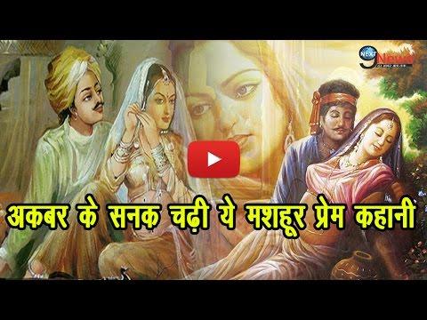 बाज बहादुर और रूपमती की अधूरी प्रेम कहानी… | The Untold Love Story Of Baz Bahadur & Roopmati