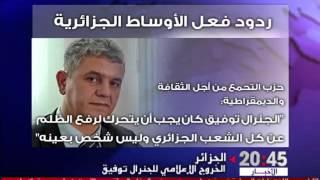 ردود فعل مختلفة على الخروج الإعلامي للجنرال الجزائري التوفيق