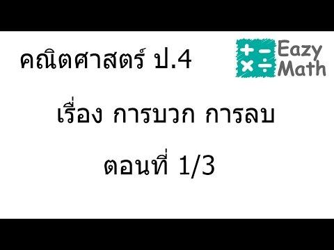 คณิตศาสตร์ ป.4 การบวก การลบ ตอนที่ 1/3
