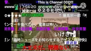【コメ付き】電車でGO!プロ1:JR京都線嵯峨野ホリデーリニア号