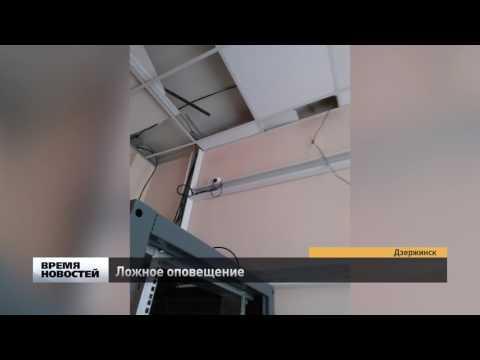 Ложный сигнал тревоги в Дзержинске
