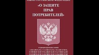 ФЗ ОЗПП N 2300, статья 14, Имущественная ответственность за вред, причиненный вследствие недостатков(, 2015-12-21T13:46:51.000Z)