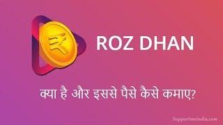 En Rozdhan App Link | Fermons Les Abattoirs Mtl