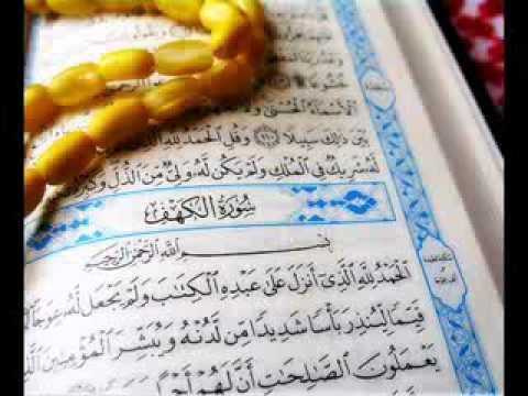 سورة الكهف كاملة ياسر الدوسري Surat al Kahf Yasser Al Dossari