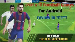 সেরা ৫ টা  FOOTBALL games in Android review in বাংলা |  #3dxSiam | link in description...