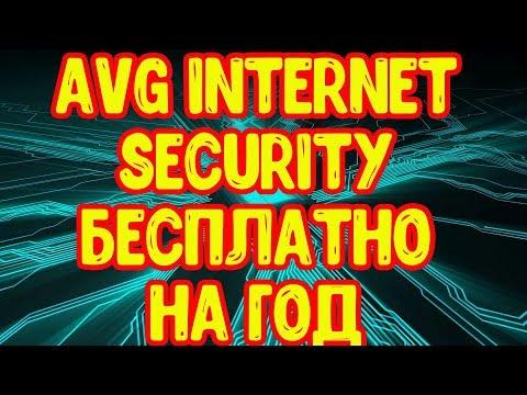 AVG Internet Security 2019 – бесплатная лицензия на 1 год