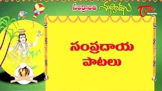 Sampradaya Paatalu | Bhogi, Sankranti Songs | Makara Sankranti 2016