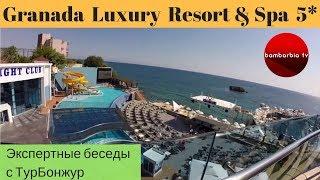 Granada Luxury Resort & Spa 5* (ТУРЦИЯ, Аланья) - обзор отеля   Экспертные беседы с ТурБонжур