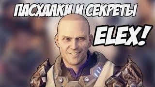 ELEX - Топ 10 Секретов, Пасхалок И Отсылок!