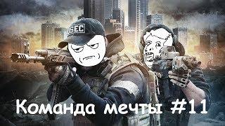 Escape From Tarkov - Команда Мечты #11 (Баги, Приколы, Фейлы)