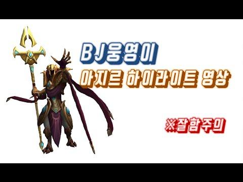 【BJ웅영이】2/27웅영이 아지르 하이라이트