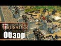 Stronghold Crusader 2 Обзор mp3