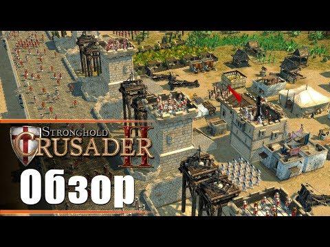 Stronghold crusader 2 видео обзор на русском
