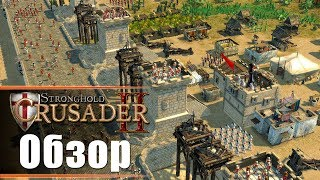 stronghold Crusader 2 Обзор