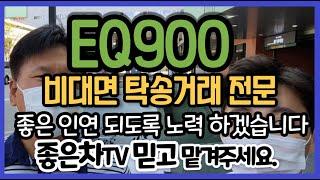 EQ900 가성비 좋고 합리적인 좋은차량으로 소개해 드…
