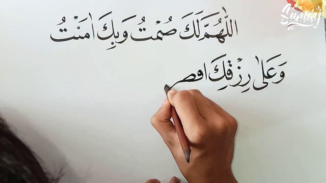 Kaligrafi Doa Buka Puasa Nusagates