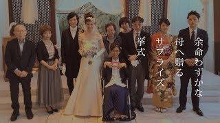 【家族の絆】余命わずかな母へ贈る サプライズ結婚式 ‐表参道テラス(T&G)