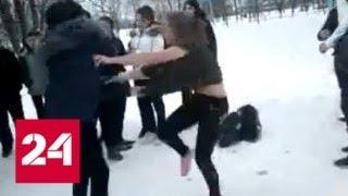 Одноклассницы превратили задворки ставропольской школы в бойцовский клуб - Россия 24