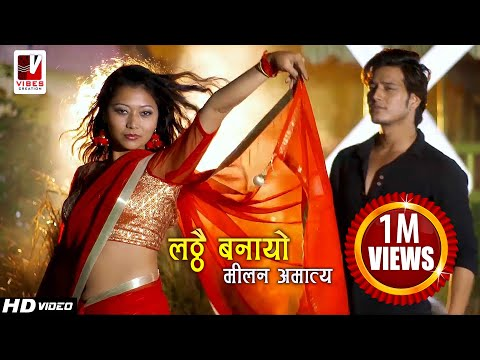 Lathai banayo (लठ्ठै बनायो) - Milan Amatya Ft. Pushpa Khadka | New Nepali Adhunik Song 2016