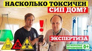 Дом из #СИП панелей токсичен или нет!? Экспертиза! Построй себе дом!