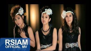 Download Video มือที่สาม (ด้วยความตั้งใจ) : บลูเบอร์รี่ อาร์ สยาม [Official MV] MP3 3GP MP4
