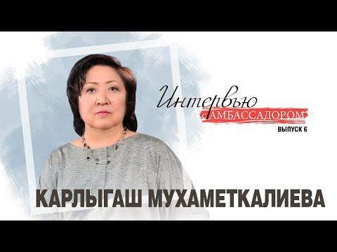 Интервью с Амбассадором корпорации FOHOW Мухаметкалиевой Карлыгаш