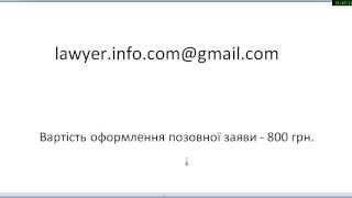 Исковое заявление. Позовна заява. Как подать иск в Украине?. Советы юриста.