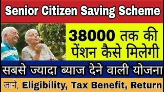 Senior Citizen Saving Scheme जो देगी ज्यादा ब्याज | Highest Interest Saving Scheme