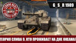 WoT Blitz Теория слива #9 World of Tanks Blitz (WoTB)