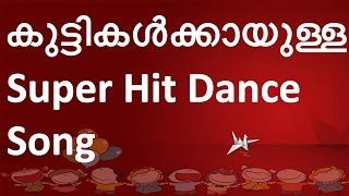 Malayalam Christian Devotional Dance Song