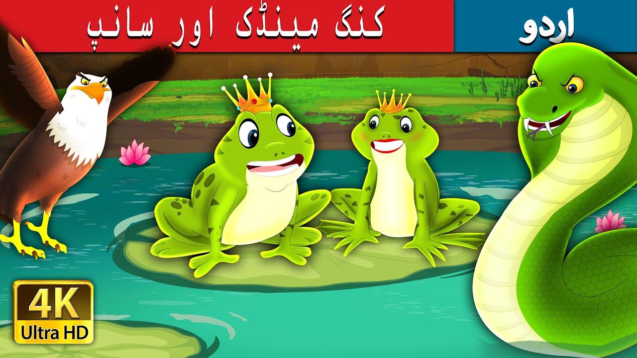کنگ مینڈک اور سانپ | King Frog and Snake Story in Urdu | Urdu Fairy Tales