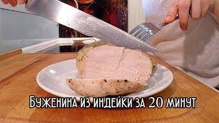 Чем можно заменить колбасу | Буженина из индейки в домашних условиях за 20 минут