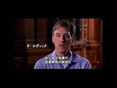 映画『ヤバい経済学』予告編