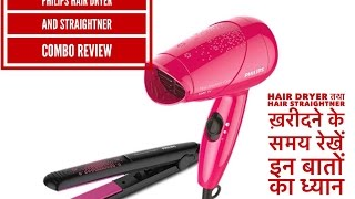 PHILIPS hair dryer and straighter review and tips ,Hindi .