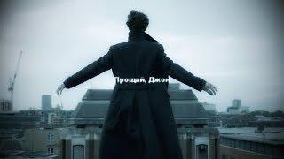 Прощай, Джон    Шерлок & Ватсон    Sherlock