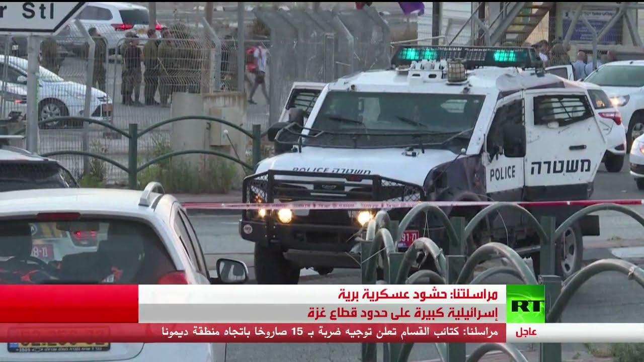 مراسـلة آر تي: حشـود عسـكـرية بـرية إسرائيلية كبيرة على حدود قطاع غزة  - نشر قبل 2 ساعة
