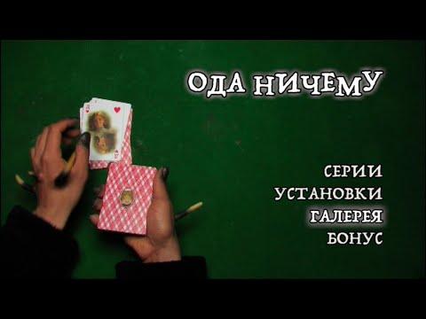 Ода Ничему DVDRip