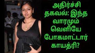 Shocking: Gayathri Will not go out of Bigg Boss? | Bigg Boss Tamil | New Promo 2