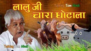 Talking Tom Hindi - Lalu Yadav Funny Comedy लालू यादव चारा घोटाला - Talking Tom Funny Videos