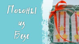 """Безе на 23 февраля/ Меренга в форме """"Погоны""""/ Сладкий подарок мужчине своими руками пошаговый рецепт"""