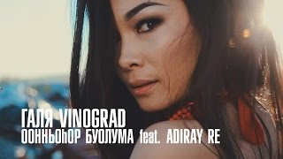 Галя Vinograd  - Оонньоhор Буолума feat. Adiray Re