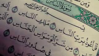 سورة الناس مكرره للشيخ أحمد العجمي
